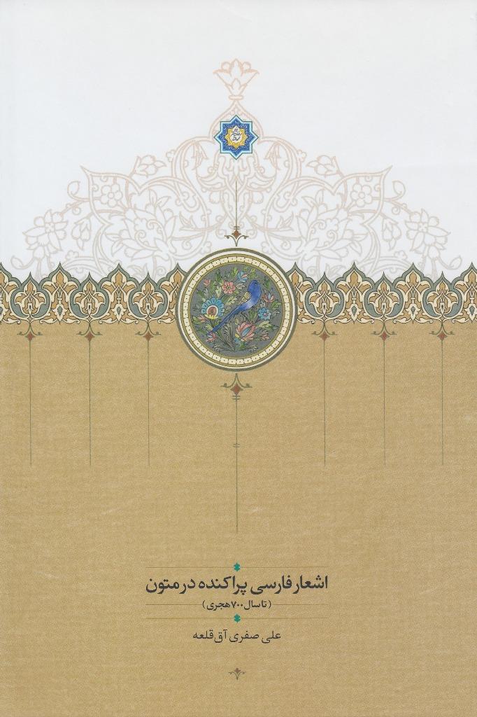 اشعار فارسی پراکنده در متون (تا سال ۷۰۰ هجری)