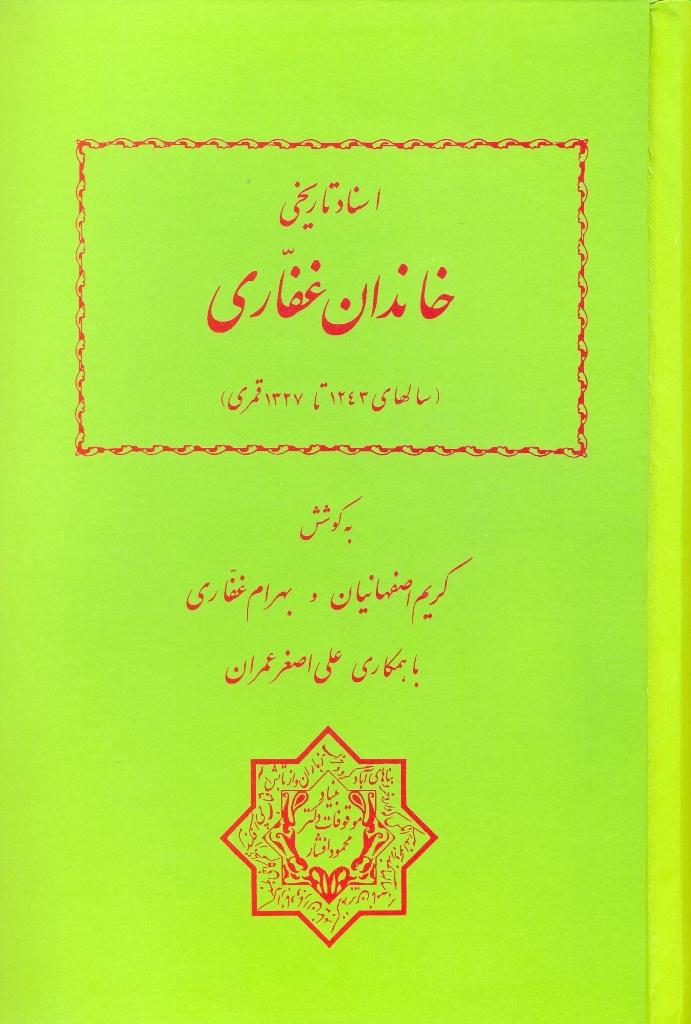 اسناد تاریخی خاندان غفاری (جلد اول)