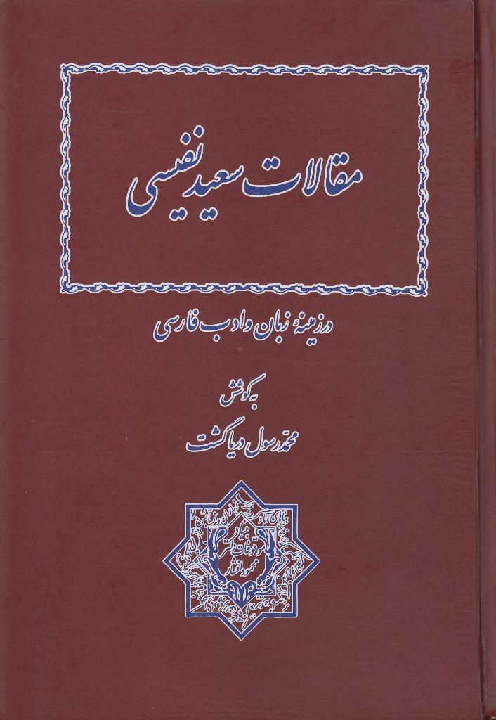 مقالات سعید نفیسی (جلد اول)