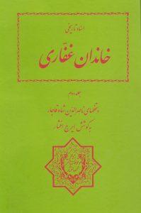 اسناد تاریخی خاندان غفاری (جلد دوم)