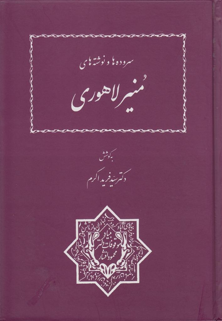 سرودهها و نوشتههای منیر لاهوری