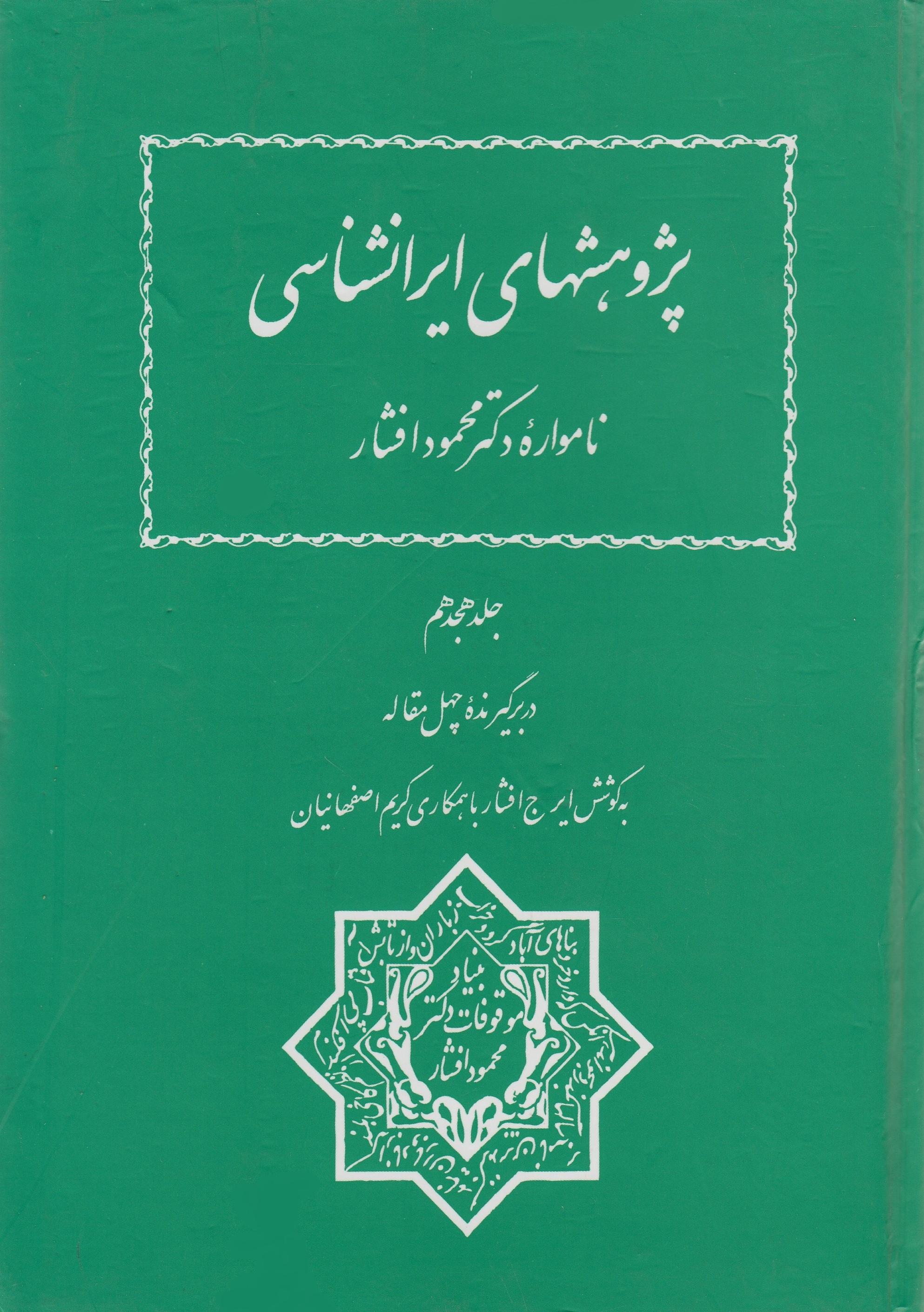 پژوهشهای ایرانشناسی (جلد هجدهم)