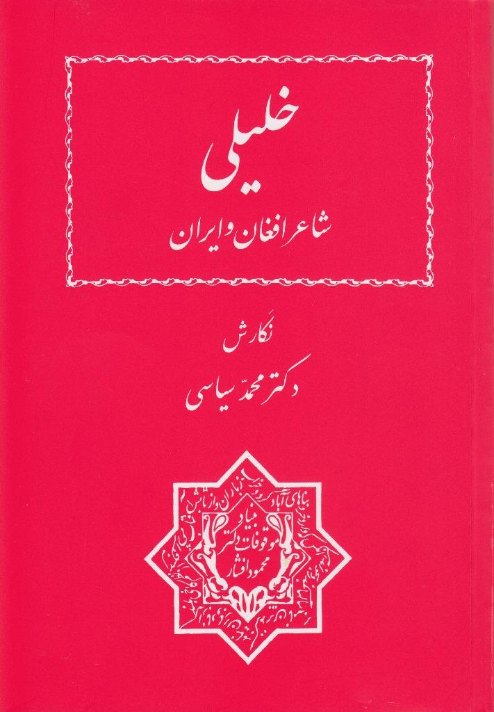 خلیلی شاعر افغان و ایران