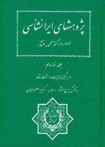 پژوهشهای ایرانشناسی (جلد نوزدهم)