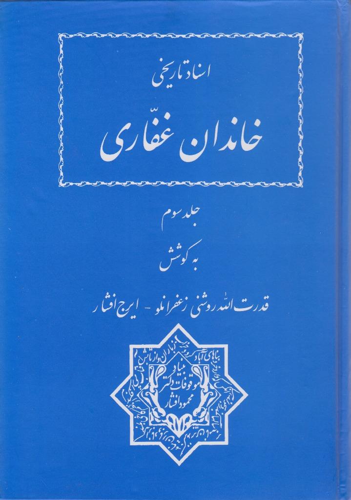 اسناد تاریخی خاندان غفاری (جلد سوم)