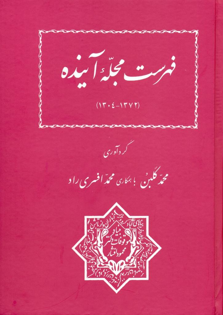 فهرست مجله آینده (۱۳۰۴-۱۳۷۲)