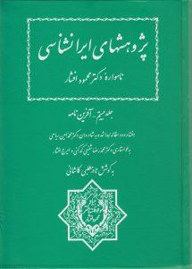 پژوهشهای ایرانشناسی (جلد بیستم - آفرین نامه)
