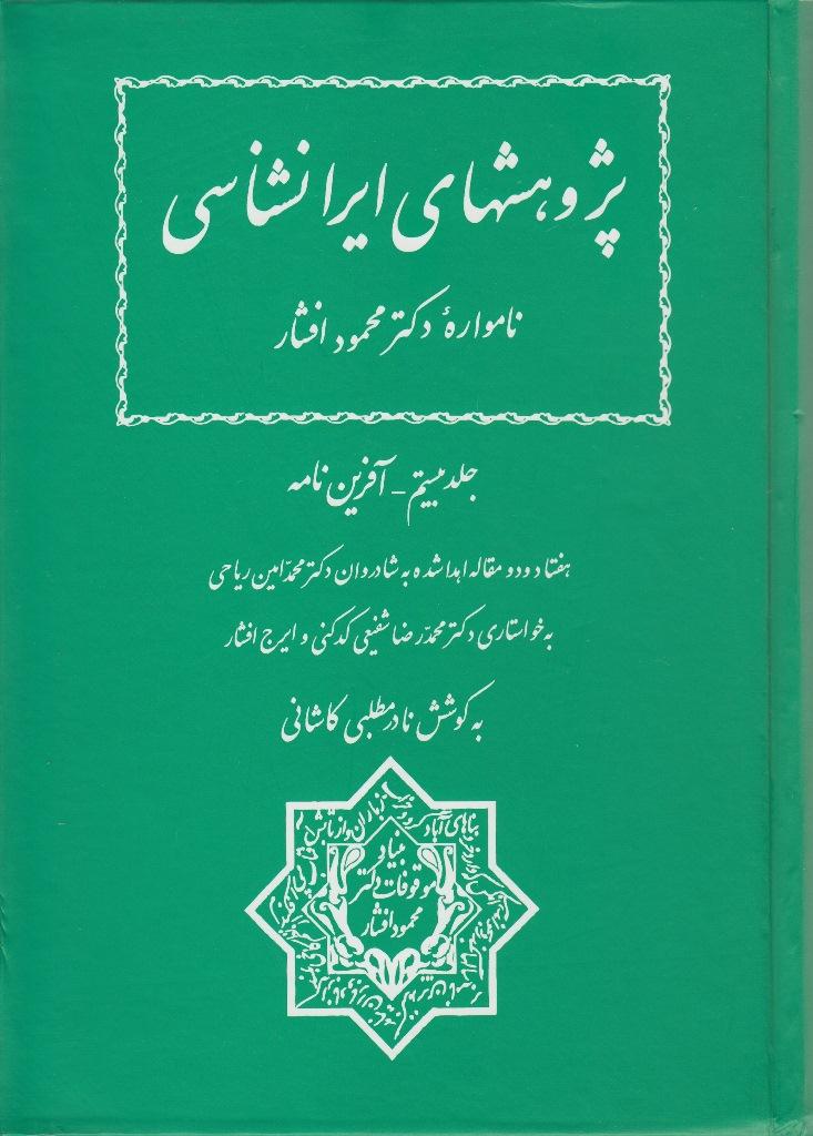 پژوهشهای ایرانشناسی (جلد بیستم – آفرین نامه)
