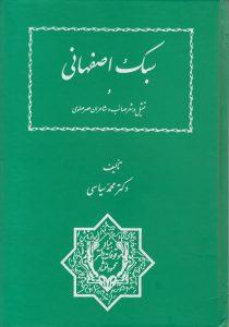 سبک اصفهانی و تمثیل در شعر صائب و شاعران عصر صفوی