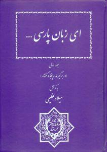 ای زبان پارسی...