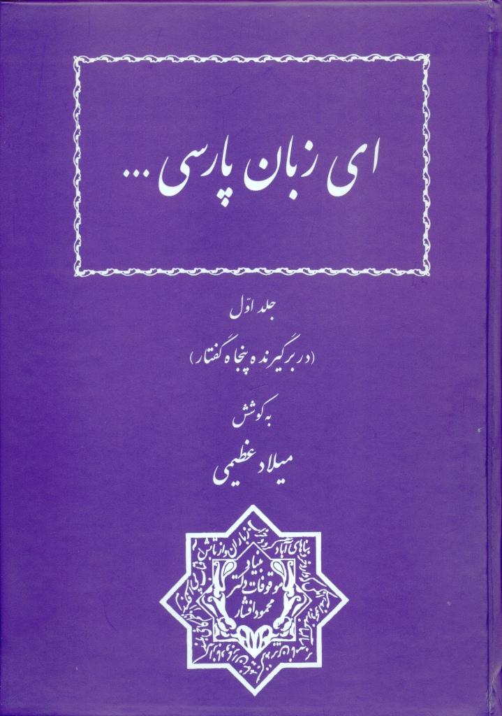 ای زبان پارسی…