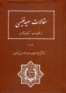 مقالات سعید نفیسی (جلد دوم)