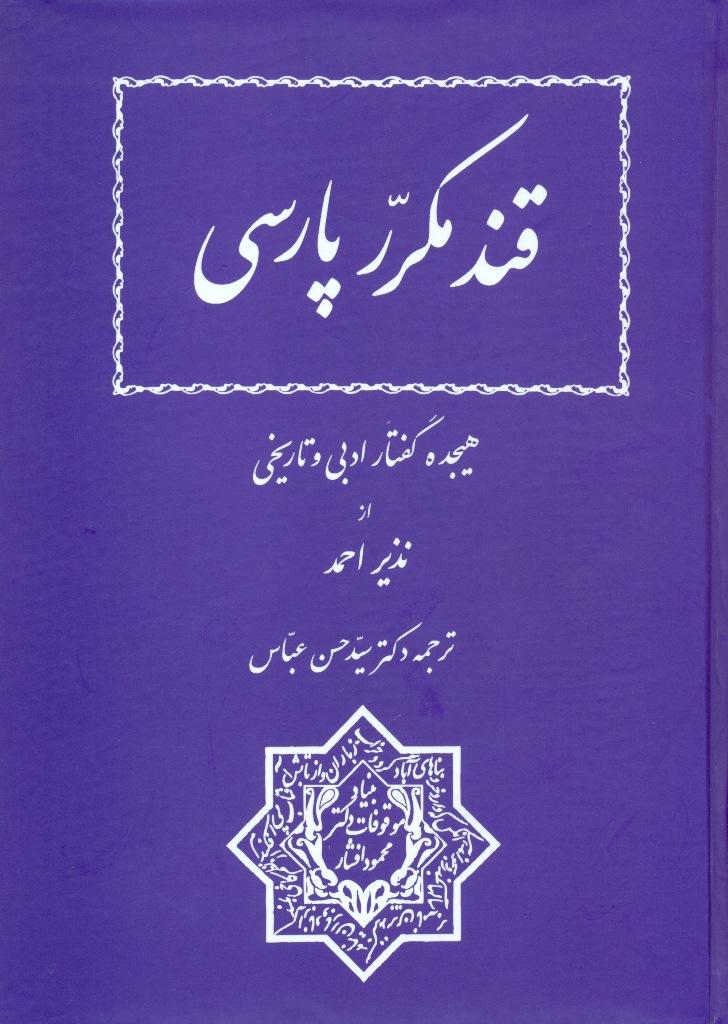 قند مکرر پارسی