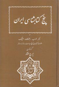 پنج کتابشناسی ایران