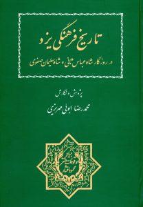 تاریخ فرهنگی یزد