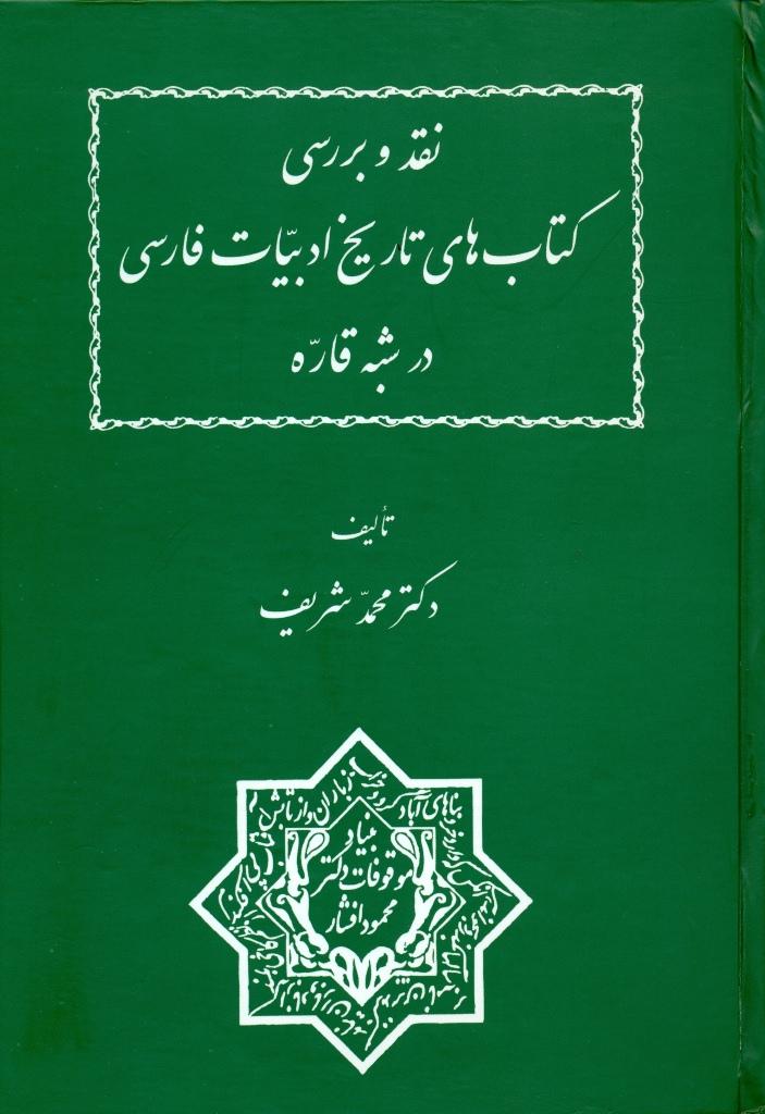 نقد و بررسی کتابهای تاریخ ادبیات فارسی در شبه قاره
