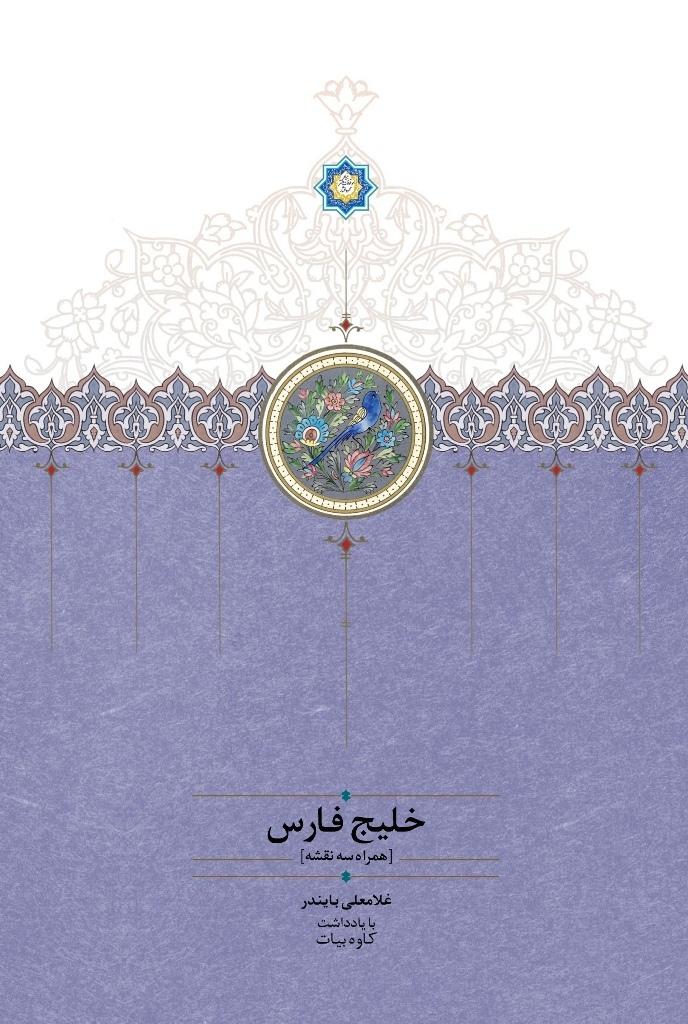 خلیج فارس (همراه سه نقشه)