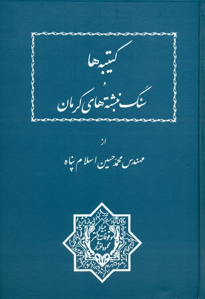 کتیبهها و سنگ نبشتههای کرمان