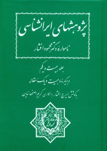 پژوهشهای ایرانشناسی (جلد بیست و یکم)