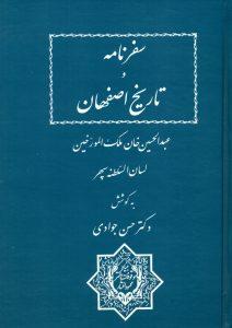 سفرنامه و تاریخ اصفهان