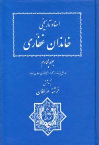 اسناد تاریخی خاندان غفاری (جلد چهارم)