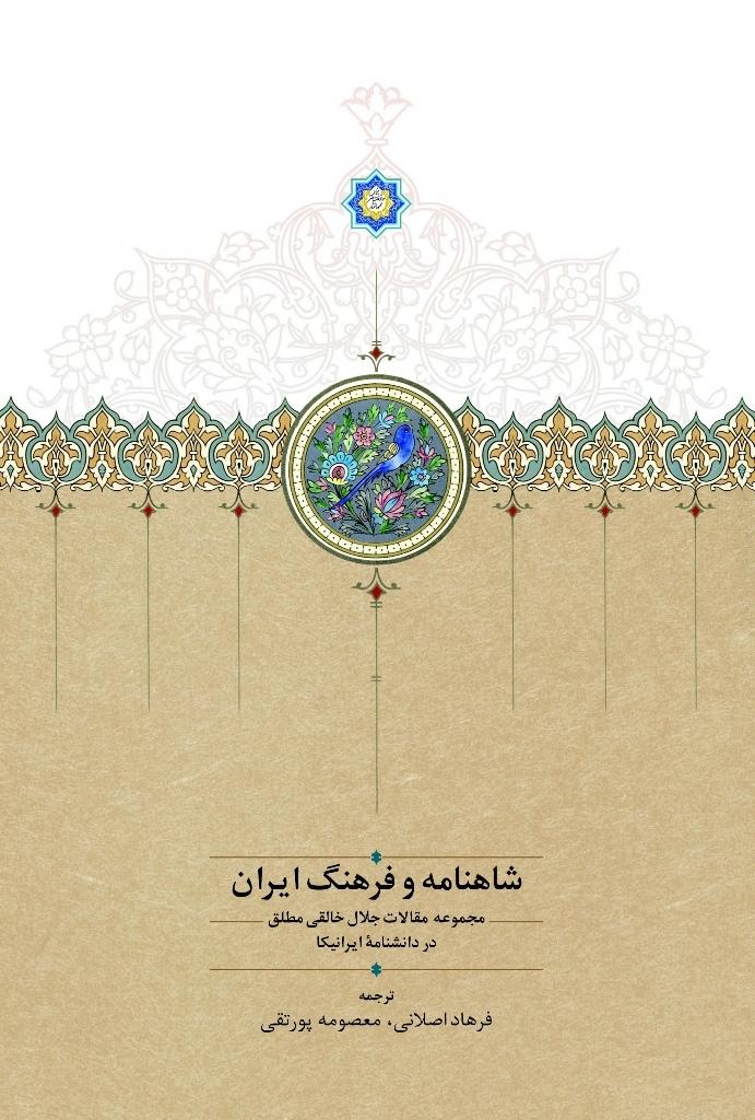 شاهنامه و فرهنگ ایران