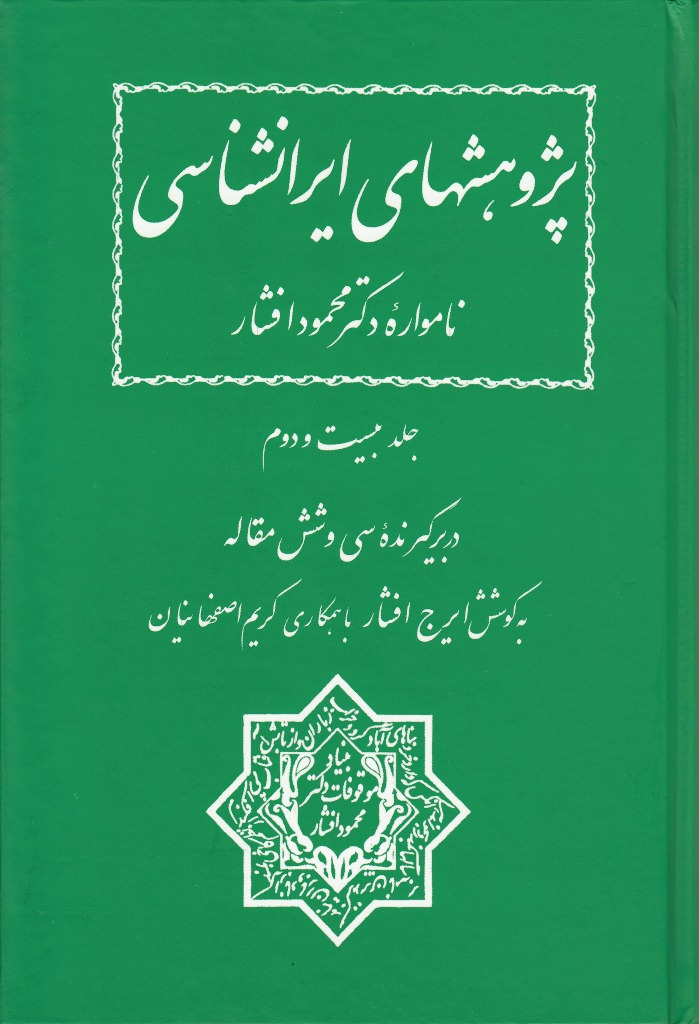 پژوهشهای ایرانشناسی (جلد بیست و دوم)