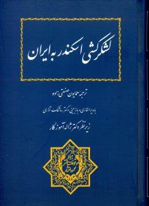 لشکرکشی اسکندر به ایران