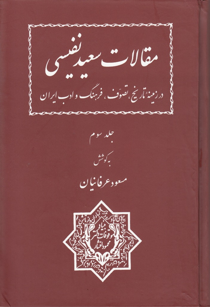 مقالات سعید نفیسی (جلد سوم)