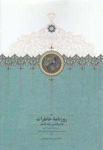 روزنامه خاطرات ناصرالدینشاه قاجار (جلد دوم)