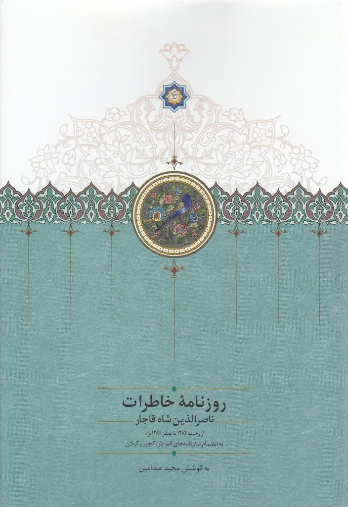 روزنامه خاطرات ناصرالدین شاه قاجار (جلد دوم)