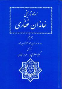 اسناد تاریخی خاندان غفاری (جلد پنجم)