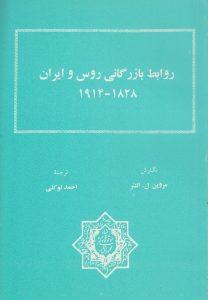 روابط بازرگانی ایران و روس (۱۹۱۴ - ۱۸۲۸)