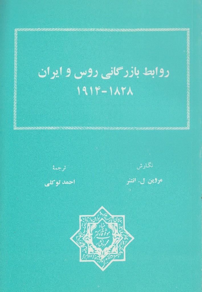 روابط بازرگانی ایران و روس (۱۹۱۴ – ۱۸۲۸)