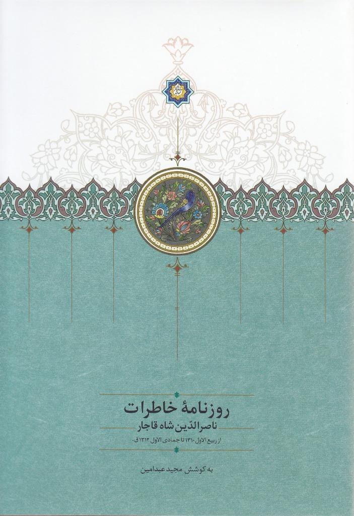 روزنامه خاطرات ناصرالدینشاه قاجار (جلد سوم)