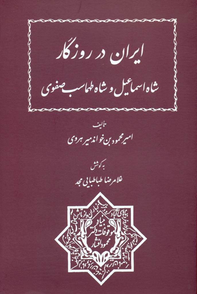 ایران در روزگار شاه اسماعیل و شاه طهماسب صفوی