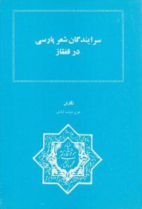 سرایندگان شعر پارسی در قفقاز