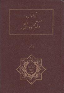 نامواره دکتر محمود افشار (جلد هفتم)