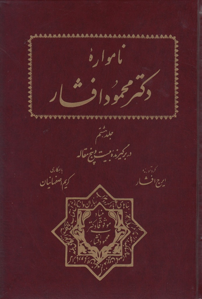 نامواره دکتر محمود افشار (جلد هشتم)
