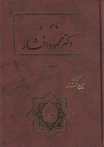نامواره دکتر محمود افشار (جلد نهم)