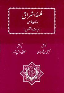 فلسفه اشراق به زبان فارسی (حیات النفوس)