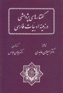 گفتارهای پژوهشی در زمینه ادبیات فارسی