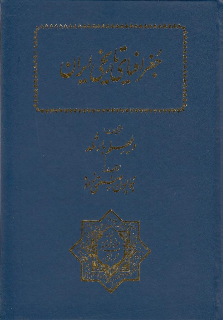 جغرافیای تاریخی ایران