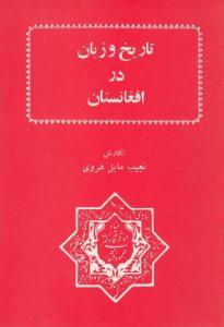 تاریخ و زبان در افغانستان
