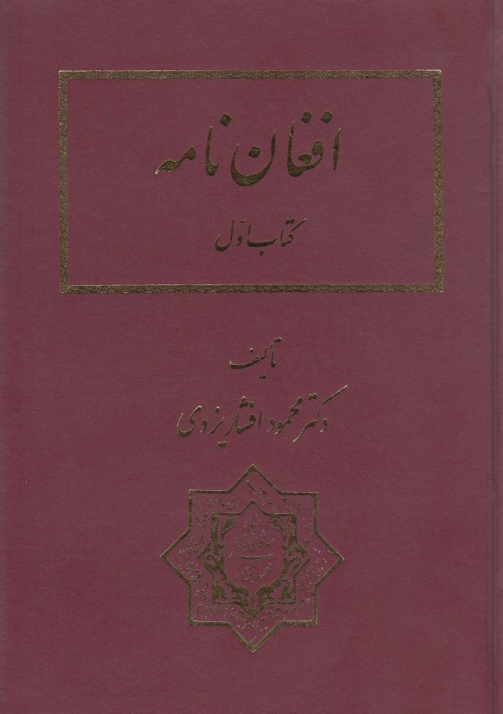 افغاننامه (جلد اول)