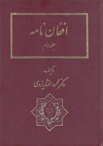 افغاننامه (جلد سوم)