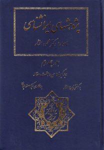 پژوهشهای ایرانشناسی (جلد چهاردهم)