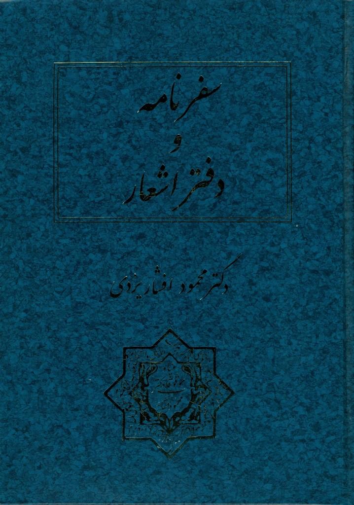 سفرنامه و دفتر اشعار