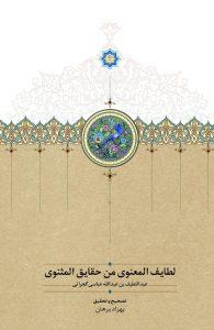 لطایف المعنوی من حقایق المثنوی