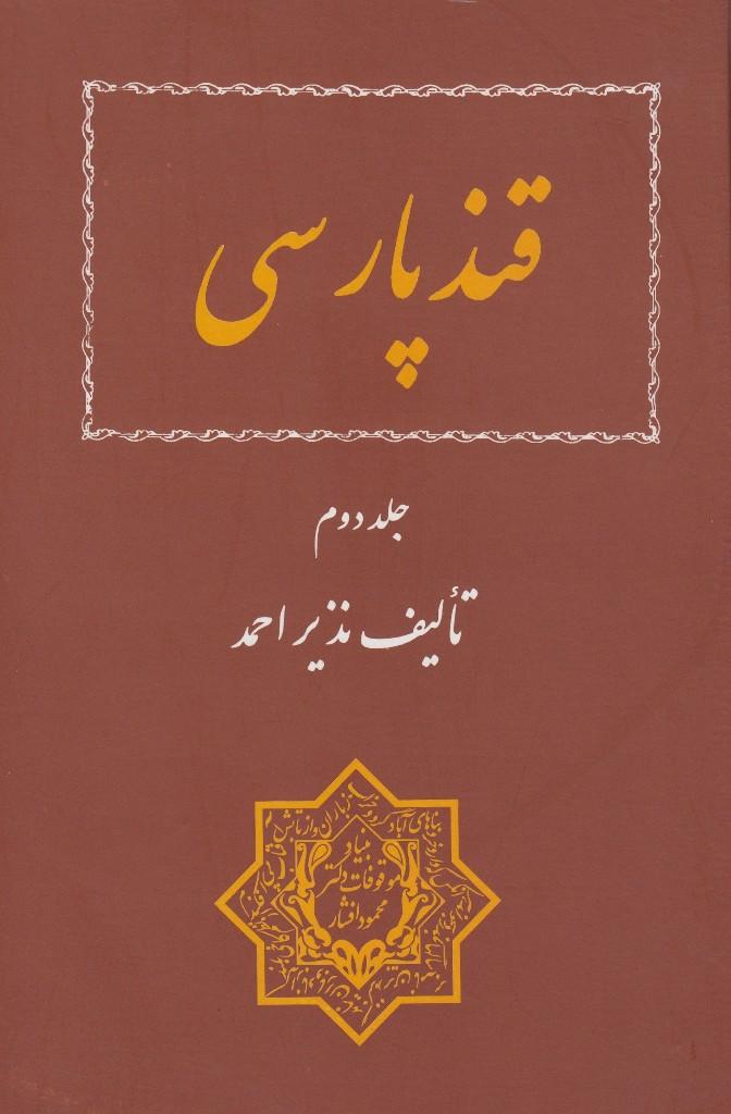 قند پارسی (جلد دوم)